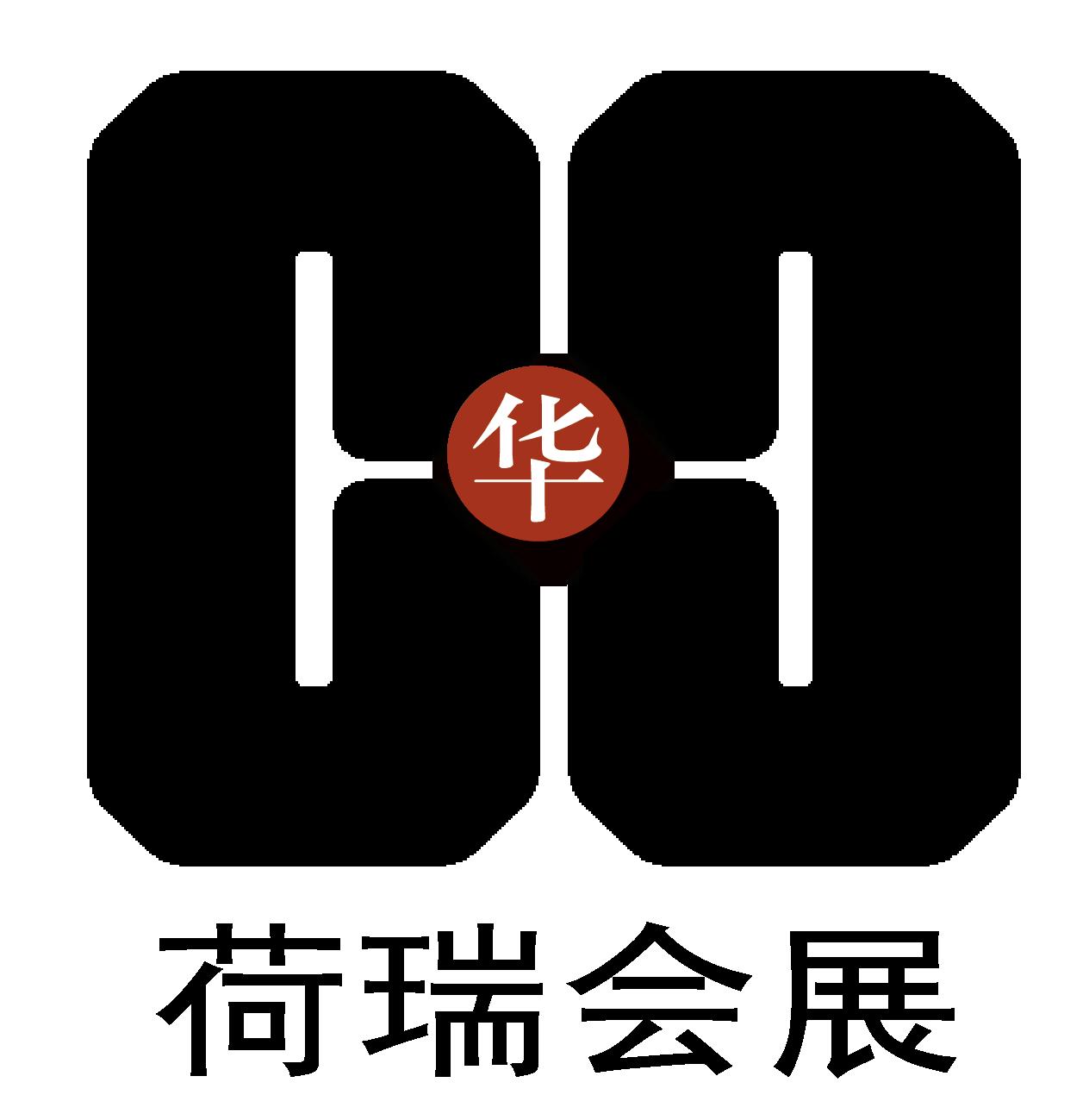 上海荷瑞会展有限公司