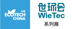 ECOTECH CHINA 上海国际空气新风展