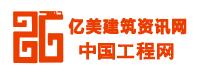 亿美建筑资讯网中国工程网
