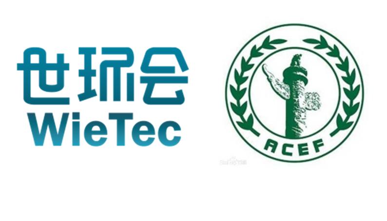 世环会与中华环保联合会达成战略合作 倾力打造大环保领域旗舰展会