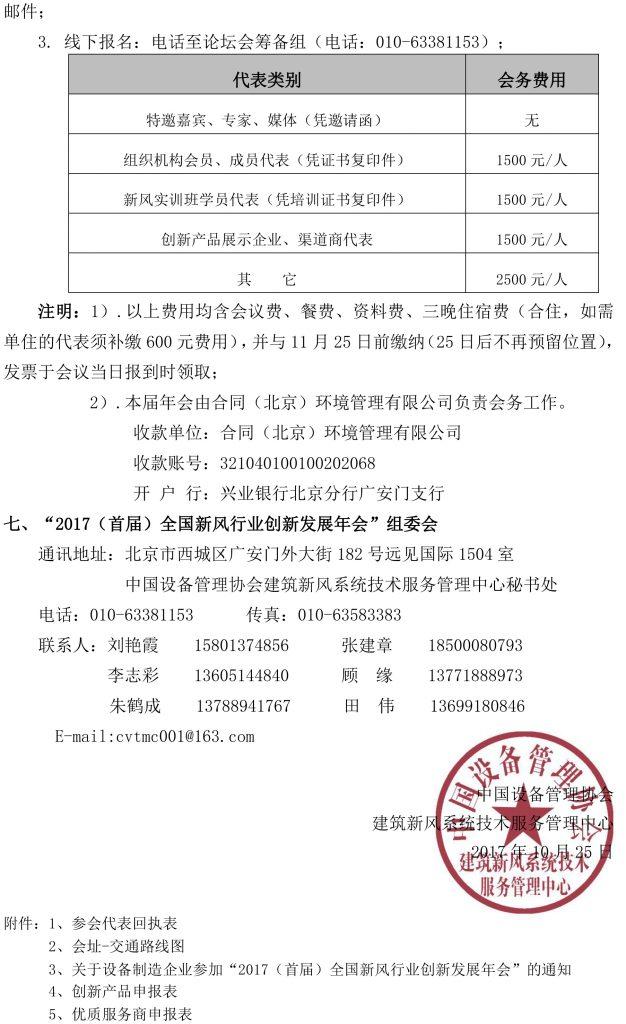 """关于召开""""2017(首届)全国新风行业创新发展年会""""的通知-上海空气新风展 AIRVENTEC CHINA 2022.6.8-10新风系统 通风设备 空气净化"""