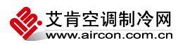 a-2艾肯空调制冷网