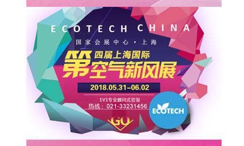 未来空气净化器和新风系统市场将谁主沉浮?                                                           来ECOTECH CHINA上海国际空气新风展把握行业脉搏