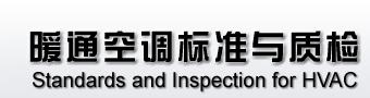 暖通空调标准与质检