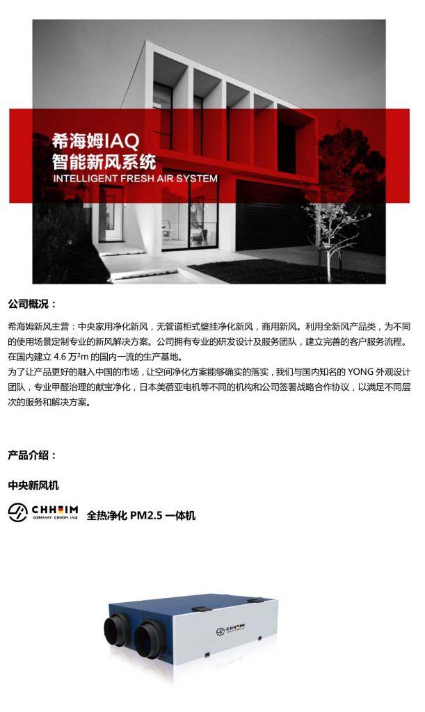 全热净化PM2.5一体机-上海空气新风展 AIRVENTEC CHINA 2021.6.2-4 新风系统 通风设备 空气净化