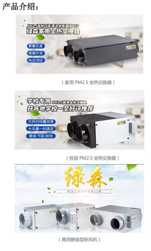 家用PM2.5全热交换器-上海空气新风展 AIRVENTEC CHINA 2022.6.8-10新风系统 通风设备 空气净化