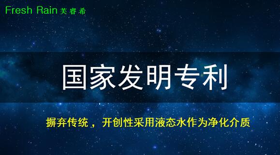 芙睿希液态净化新风机-上海空气新风展 AIRVENTEC CHINA 2022.6.8-10新风系统 通风设备 空气净化