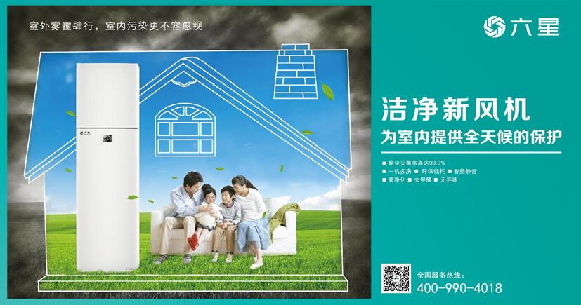 六星落地新风机LX300-上海空气新风展 AIRVENTEC CHINA 2021.6.2-4 新风系统 通风设备 空气净化