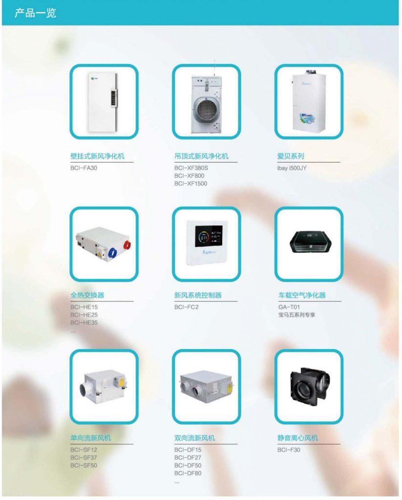 I500JY 新风净化一体机-上海空气新风展 AIRVENTEC CHINA 2022.6.8-10新风系统 通风设备 空气净化