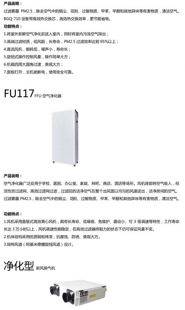 家用新风系统-上海空气新风展 AIRVENTEC CHINA 2021.6.2-4 新风系统 通风设备 空气净化