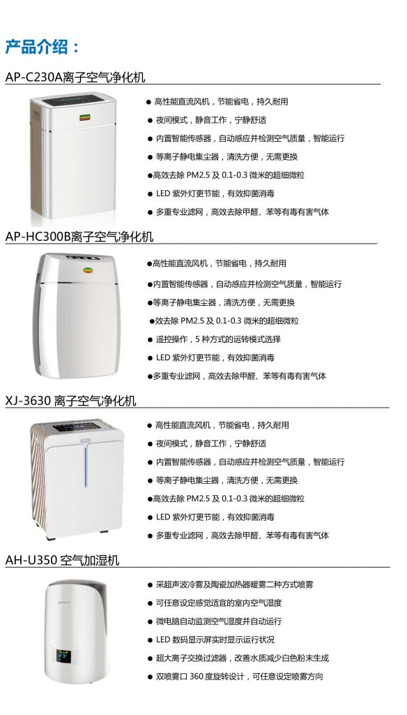 AP-C230A离子空气净化机-上海空气新风展 AIRVENTEC CHINA 2021.6.2-4 新风系统 通风设备 空气净化
