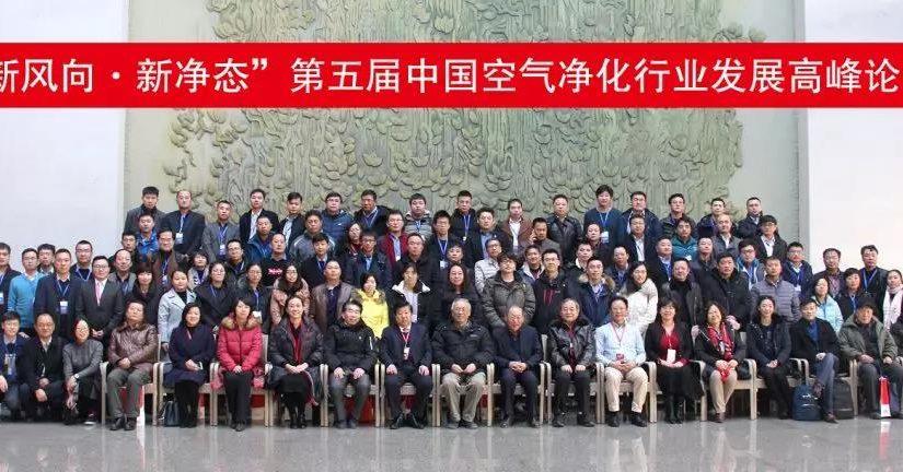 第五届中国空气净化行业发展高峰论坛在京成功举办
