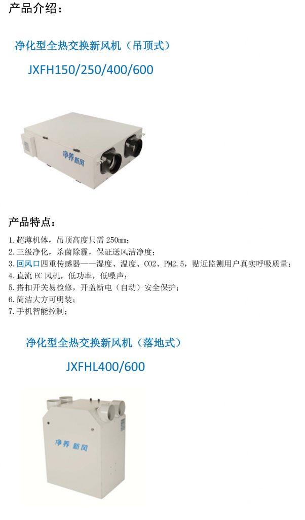 净化型全热交换新风机-上海空气新风展 AIRVENTEC CHINA 2022.6.8-10新风系统 通风设备 空气净化