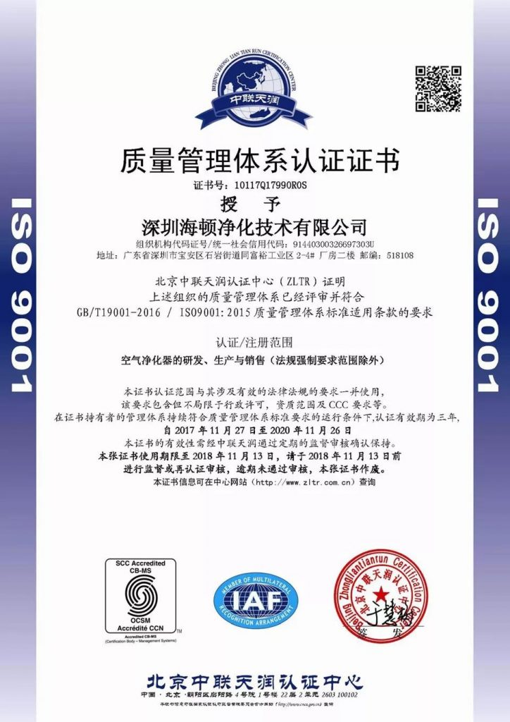 祝贺深圳海顿净化技术有限公司顺利通过3C认证、ISO认证-上海空气新风展 AIRVENTEC CHINA 2022.6.8-10新风系统 通风设备 空气净化