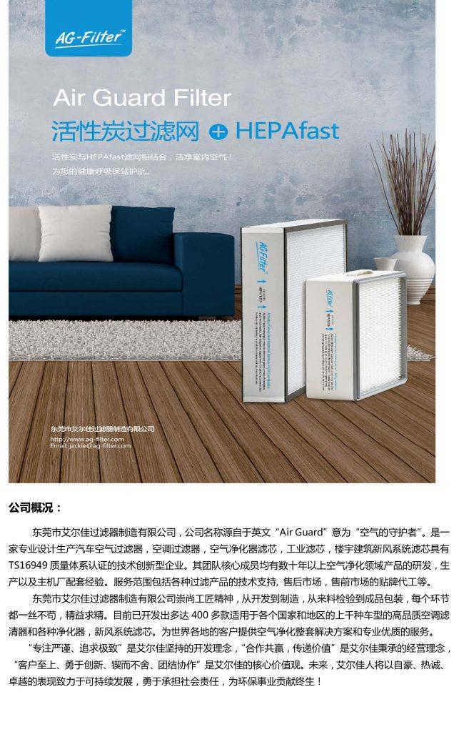 高效HEPA过滤网-上海空气新风展 AIRVENTEC CHINA 2021.6.2-4 新风系统 通风设备 空气净化