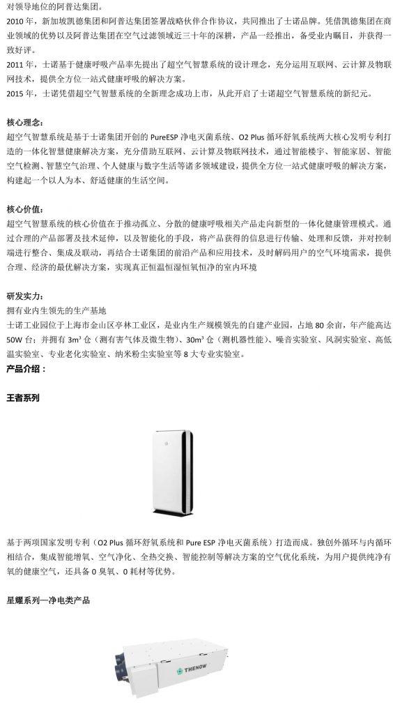 士诺新风系统-上海空气新风展 AIRVENTEC CHINA 2021.6.2-4 新风系统 通风设备 空气净化
