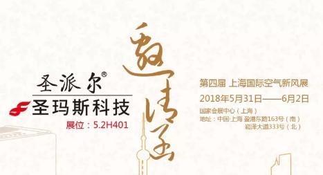 【圣玛斯空净新风】邀您看展【上海站】