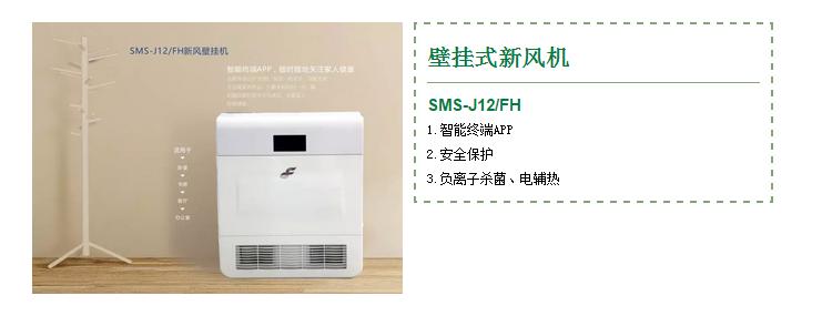 【圣玛斯空净新风】邀您看展【上海站】-上海空气新风展 AIRVENTEC CHINA 2022.6.8-10新风系统 通风设备 空气净化
