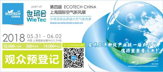 世环会系列展 ECOTECH CHINA 上海国际空气新风展 预登记倒计时,只要你来,不负时光不负你-上海空气新风展 AIRVENTEC CHINA 2022.6.8-10新风系统 通风设备 空气净化