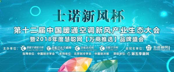 """年度盛筵 """"士诺新风杯""""空调新风品牌盛会将掀行业风云-上海空气新风展 AIRVENTEC CHINA 2022.6.8-10新风系统 通风设备 空气净化"""
