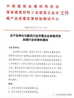 为加强行业自律,净化与新风行业即将开展资格评定-上海空气新风展 AIRVENTEC CHINA 2021.6.2-4 新风系统 通风设备 空气净化