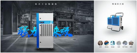 【松井电器】消费升级大时代  松井除湿话新风-上海空气新风展 AIRVENTEC CHINA 2022.6.8-10新风系统 通风设备 空气净化
