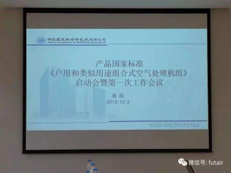【富泰新风】参编中国被动房、中国绿色节能建筑新风标准-上海空气新风展 AIRVENTEC CHINA 2022.6.8-10新风系统 通风设备 空气净化