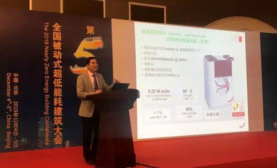 【瑞士森德】被动房建筑大会突出贡献企业|-瑞士森德技术引领与行业开拓!-上海空气新风展 AIRVENTEC CHINA 2021.6.2-4 新风系统 通风设备 空气净化