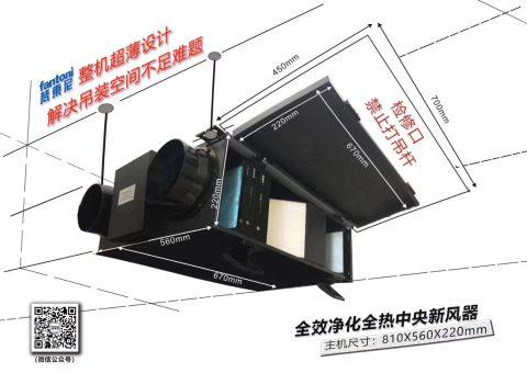 【梵东尼】稳抓产品质量是形成品牌效应的关键-上海空气新风展 AIRVENTEC CHINA 2021.6.2-4 新风系统 通风设备 空气净化