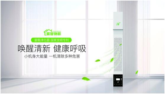 """【宸智物联】冰临""""宸""""下 """"智""""为你暖-上海空气新风展 AIRVENTEC CHINA 2022.6.8-10新风系统 通风设备 空气净化"""