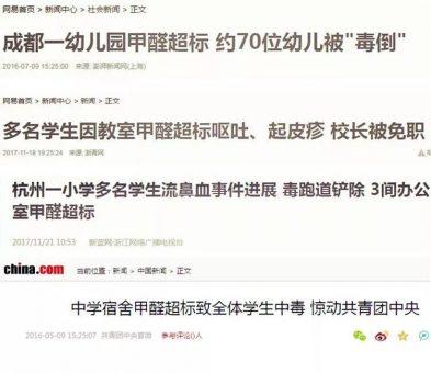 行业资讯 | 央视记者曝光:国内装修污染超标率在70%以上-上海空气新风展 AIRVENTEC CHINA 2022.6.8-10新风系统 通风设备 空气净化