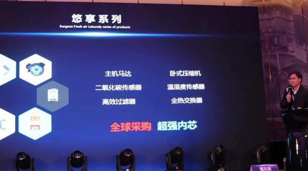 【欧井新风】2019全球新品发布会暨招商会盛大举行-上海空气新风展 AIRVENTEC CHINA 2022.6.8-10新风系统 通风设备 空气净化