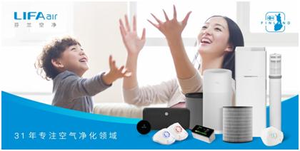 "【LIFAair】跨界联合知名行业,开创""为每一次呼吸负责""的全新服务模式-上海空气新风展 AIRVENTEC CHINA 2022.6.8-10新风系统 通风设备 空气净化"