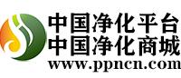 中国净化平台网