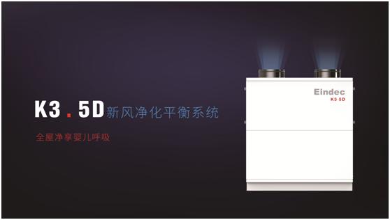 【英德环保】引领环保科技行业,铸就行业标杆-上海空气新风展 AIRVENTEC CHINA 2022.6.8-10新风系统 通风设备 空气净化