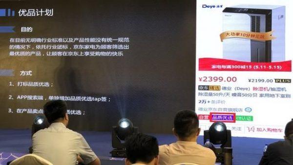 重塑行业新规范 京东牵头制定《家用除湿机》团体标准-上海空气新风展 AIRVENTEC CHINA 2021.6.2-4 新风系统 通风设备 空气净化