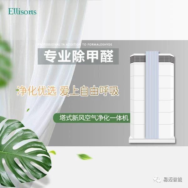 展商介绍–易迈智能科技-上海空气新风展 AIRVENTEC CHINA 2021.6.2-4 新风系统 通风设备 空气净化