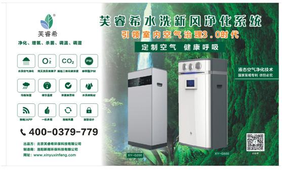 芙睿希水洗新风系统即将亮相上海世环会-上海空气新风展 AIRVENTEC CHINA 2022.6.8-10新风系统 通风设备 空气净化