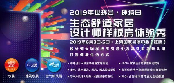 预热丨样板房活动参与品牌推荐重磅来袭!-上海空气新风展 AIRVENTEC CHINA 2021.6.2-4 新风系统 通风设备 空气净化