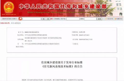 【政策出台】新风系统行业标准5月1日正式实施-上海空气新风展 AIRVENTEC CHINA 2022.6.8-10新风系统 通风设备 空气净化