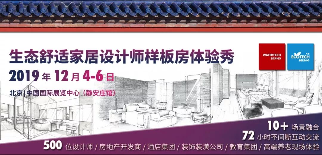 活动预告 | 古都风韵 时代风貌,生态舒适家居体验秀北京站12月正式启航