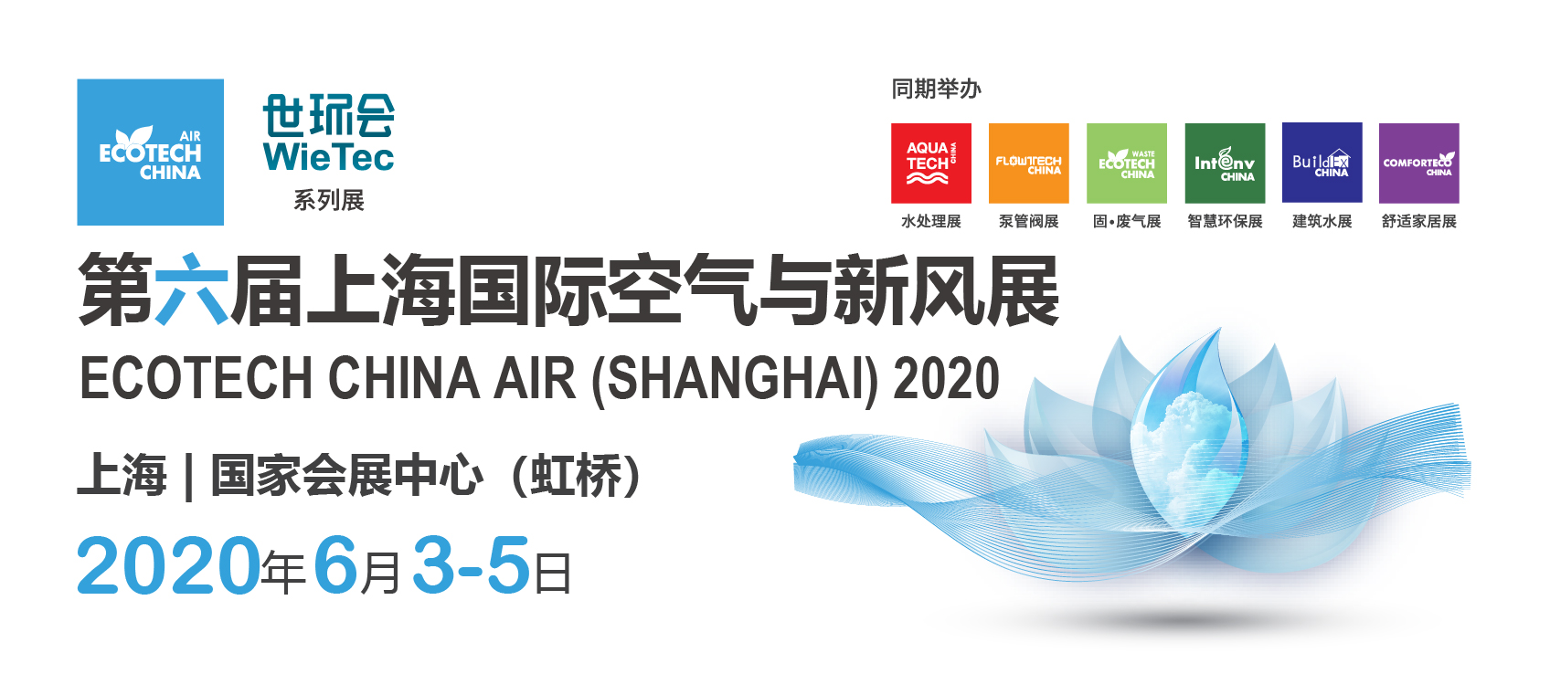 上海空气与新风展