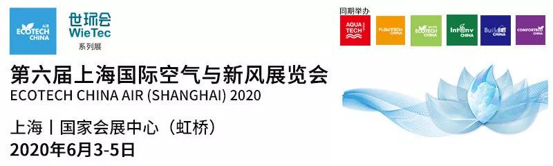 """2020""""上海国际空气与新风展""""展位销售正酣!"""