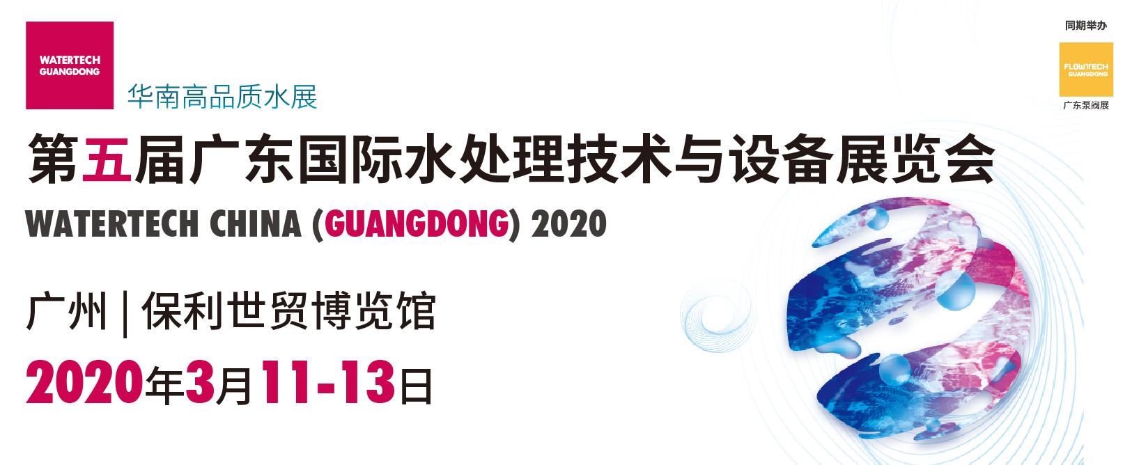 第五届广东国际水展