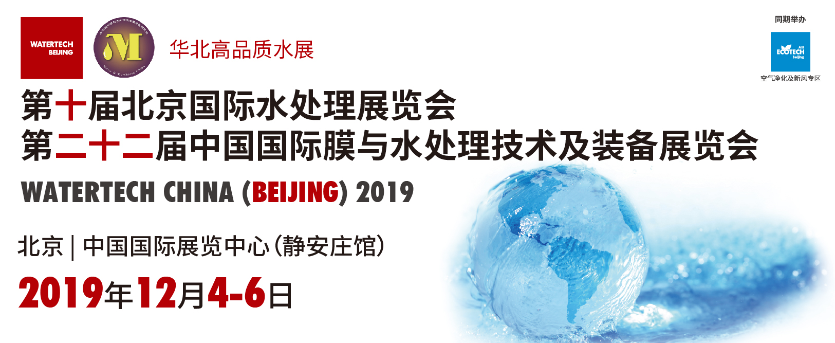 第十届北京水展