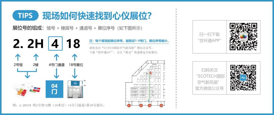 参观贴士-上海空气新风展 AIRVENTEC CHINA 2021.6.2-4 新风系统 通风设备 空气净化
