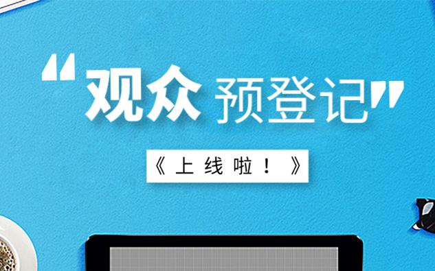 第六届上海国际空气与新风展览会观众预登记正式上线!