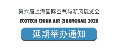 关于延期举办2020上海国际空气与新风展览会通知