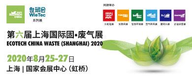 第六届上海国际固·废气展