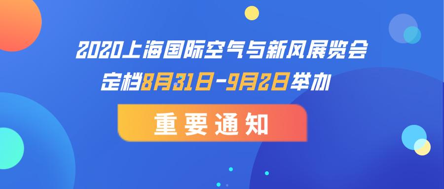 2020上海国际空气与新风展览会确定展会时间!